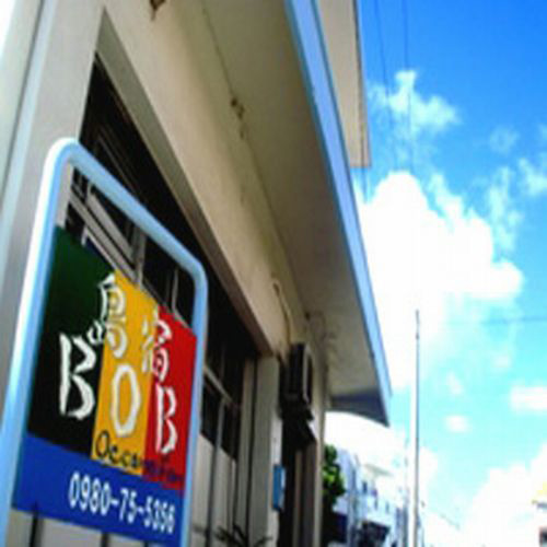 島宿BOB