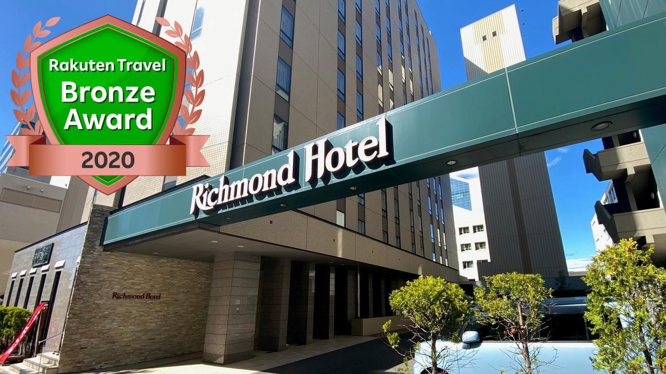 リッチモンドホテル秋田駅前...
