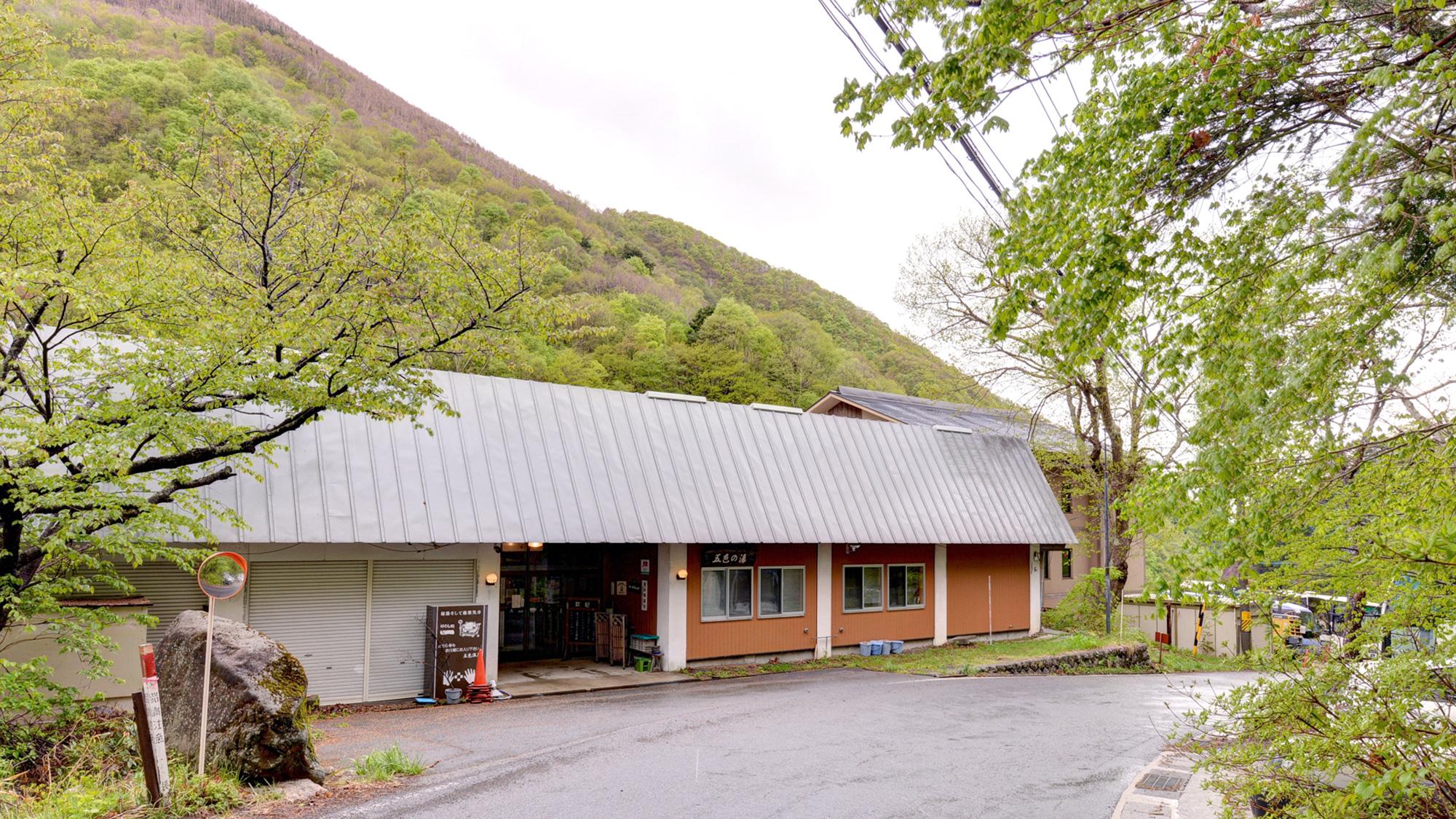 五色の湯旅館
