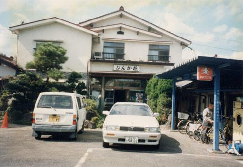 ラドン温泉旅館ぶんか荘の外観