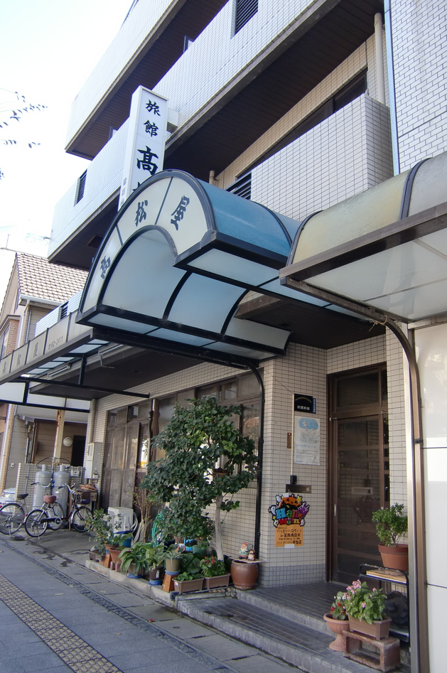 高松屋旅館