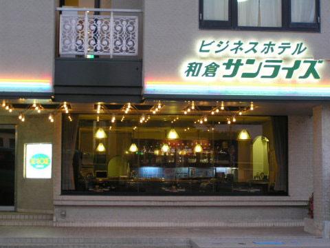 ビジネスホテル 和倉サンライズ...