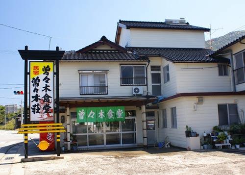 民宿 曽々木荘