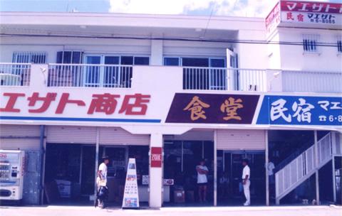 民宿 マエザト <石垣島>の外観