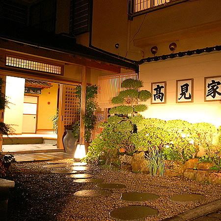 源泉湯宿を守る会 温泉民宿高見家