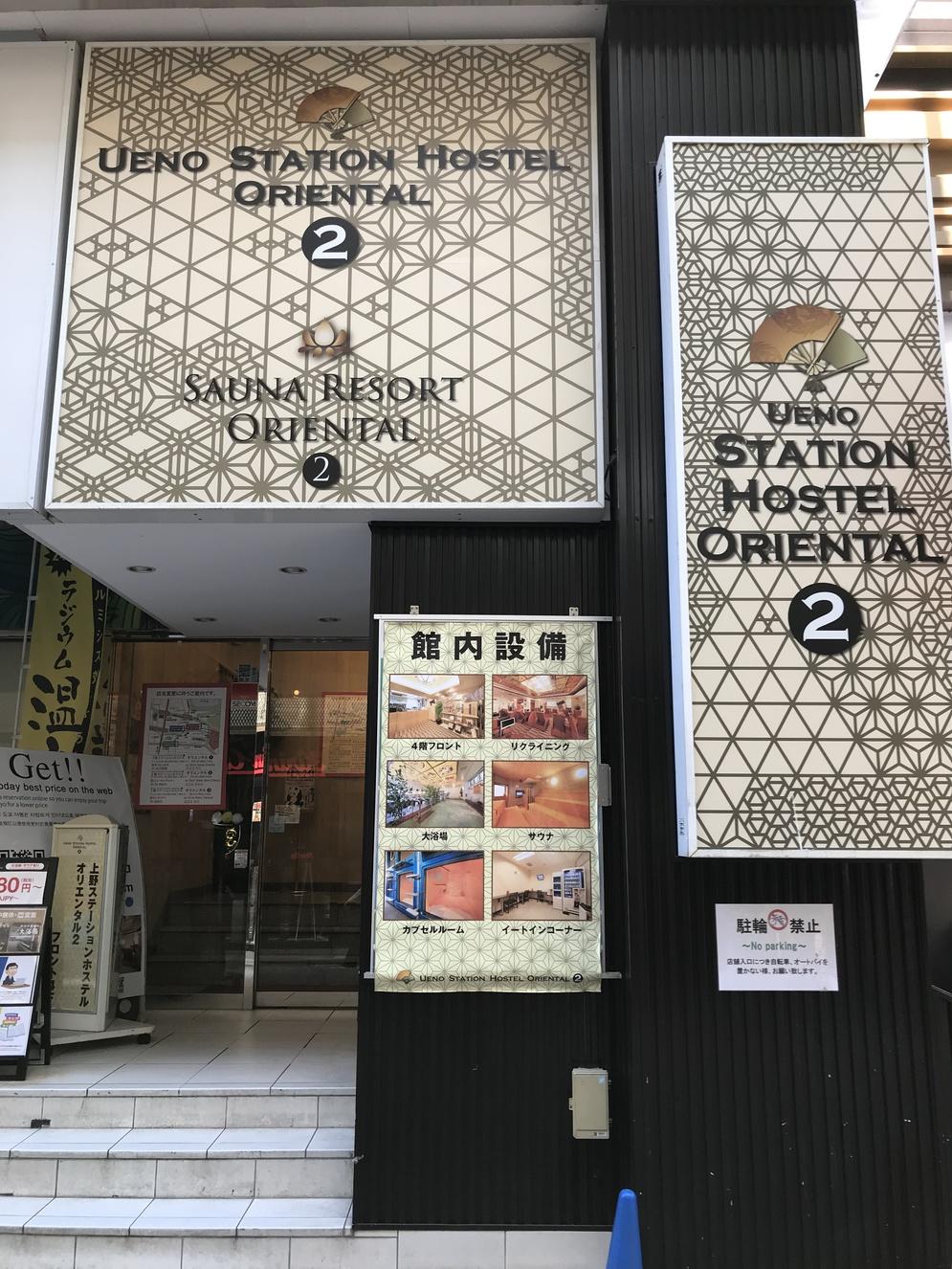 上野ステーションホステル オリエンタル 2(旧:カプセルサウ...