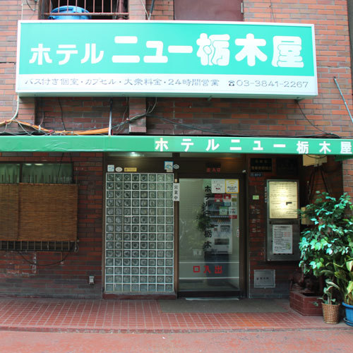 ホテルニュー栃木屋の詳細