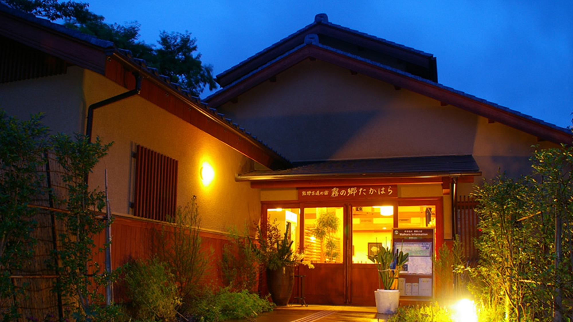 熊野古道の宿 霧の郷たかはら その1