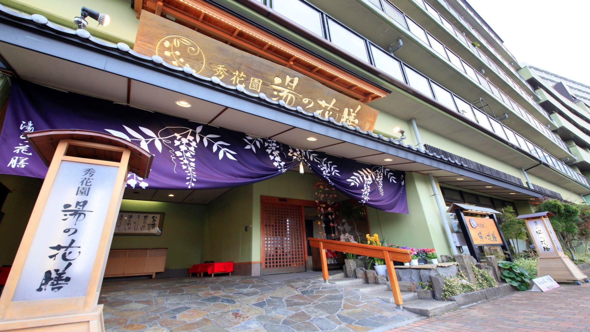熱海温泉にエステ体験ができる可愛い浴衣のある宿はありますか?