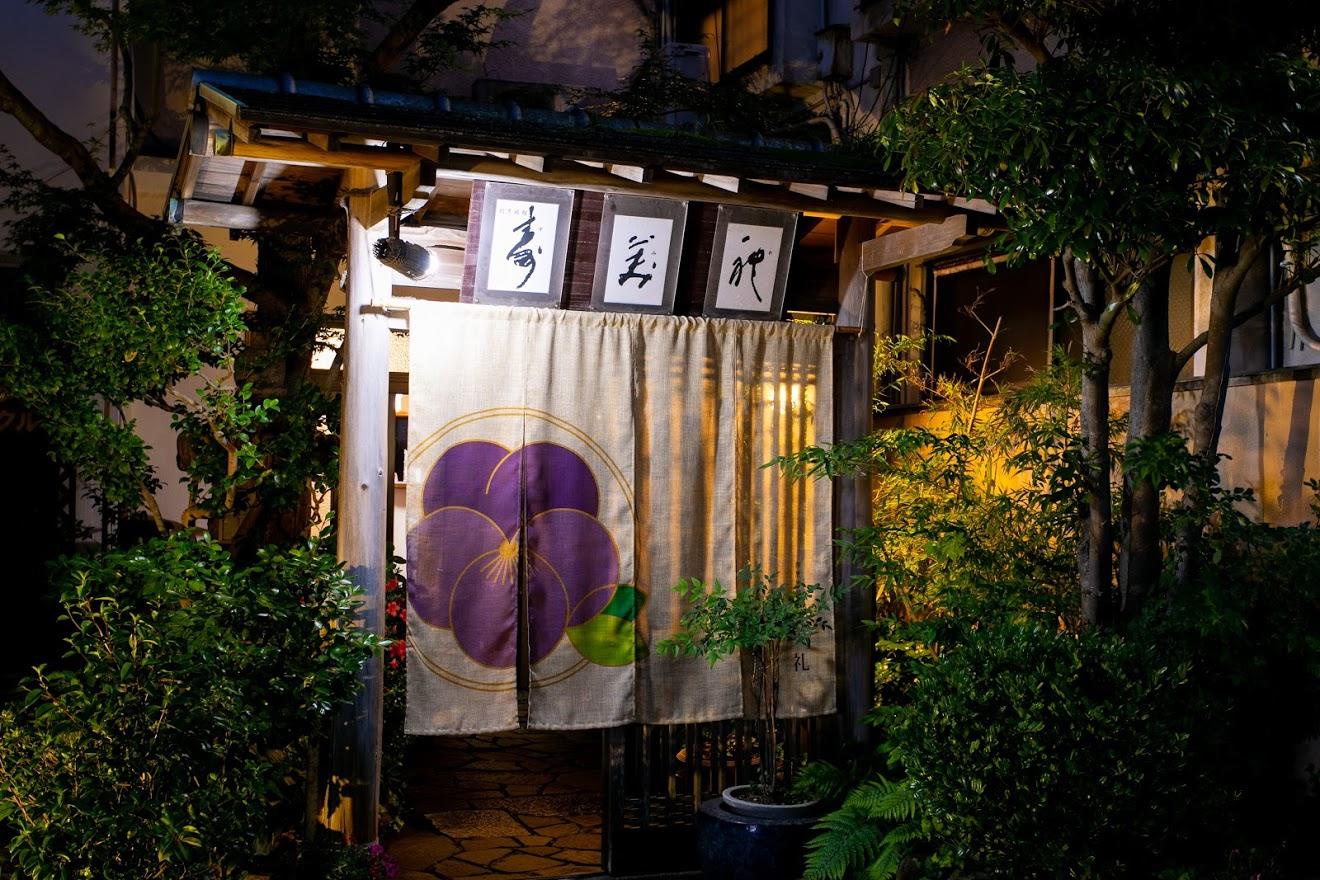 割烹旅館 寿美礼の施設画像