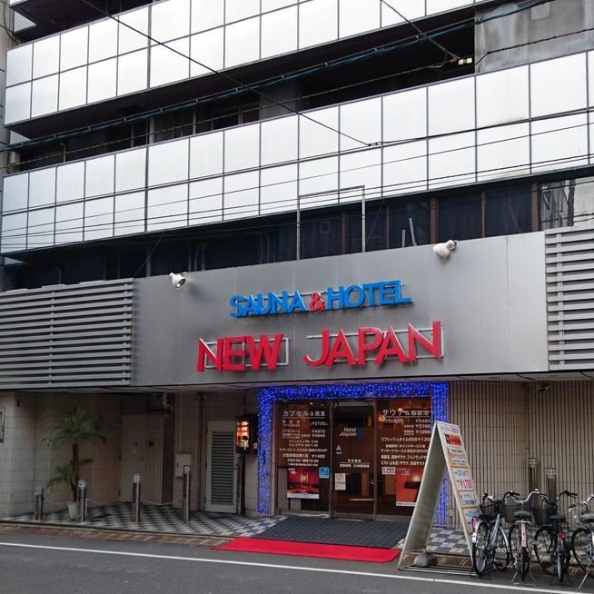 広島カプセルホテル&サウナ岩盤浴 ニュージャパンEX その1