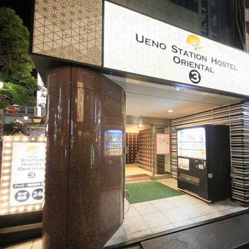 上野ステーションホステル オリエンタル 3(旧:カプセルホテル センチュリー)