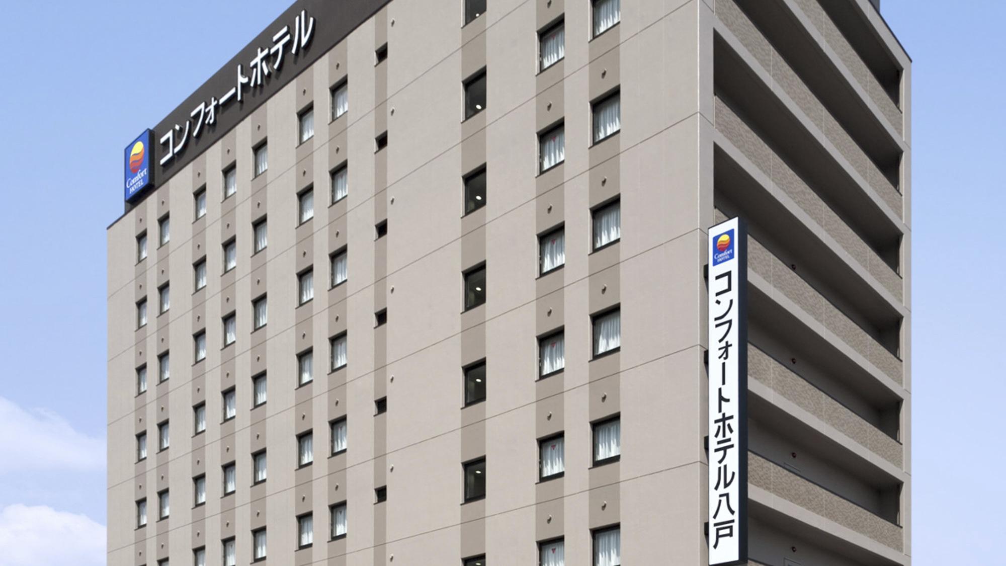 コンフォートホテル八戸...