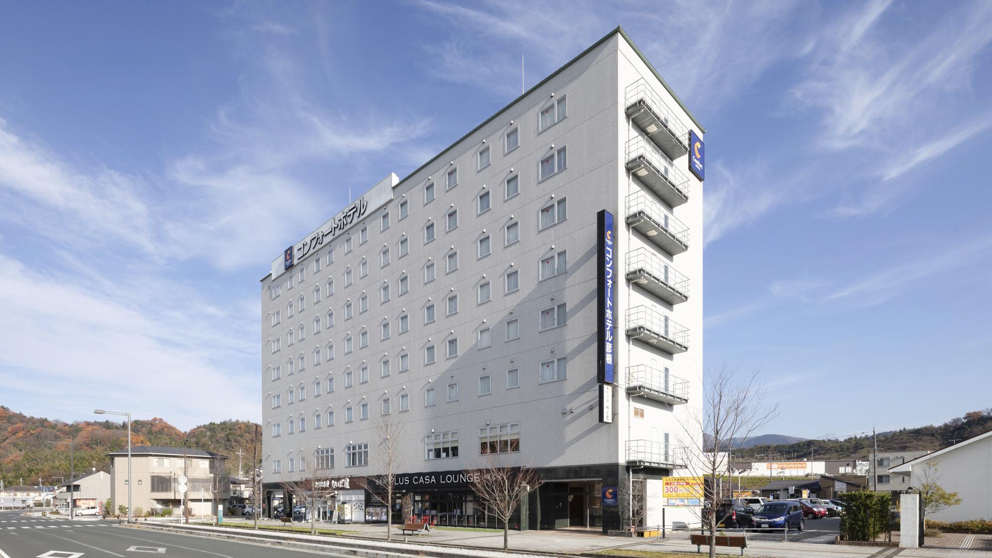 コンフォートホテル彦根の施設画像