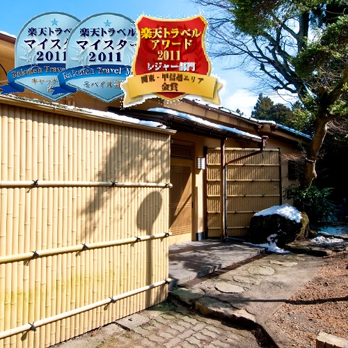 箱根強羅旅庵 香音 -Kanon-...