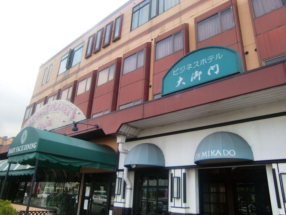 ビジネスホテル大御門