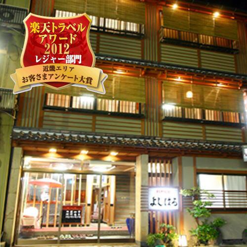 結婚記念日を城崎温泉でお祝いします。1人1泊2万円以内で源泉かけ流し温泉がある宿はありますか?
