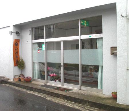 赤倉温泉 旅館 いづみ荘<山形県>...