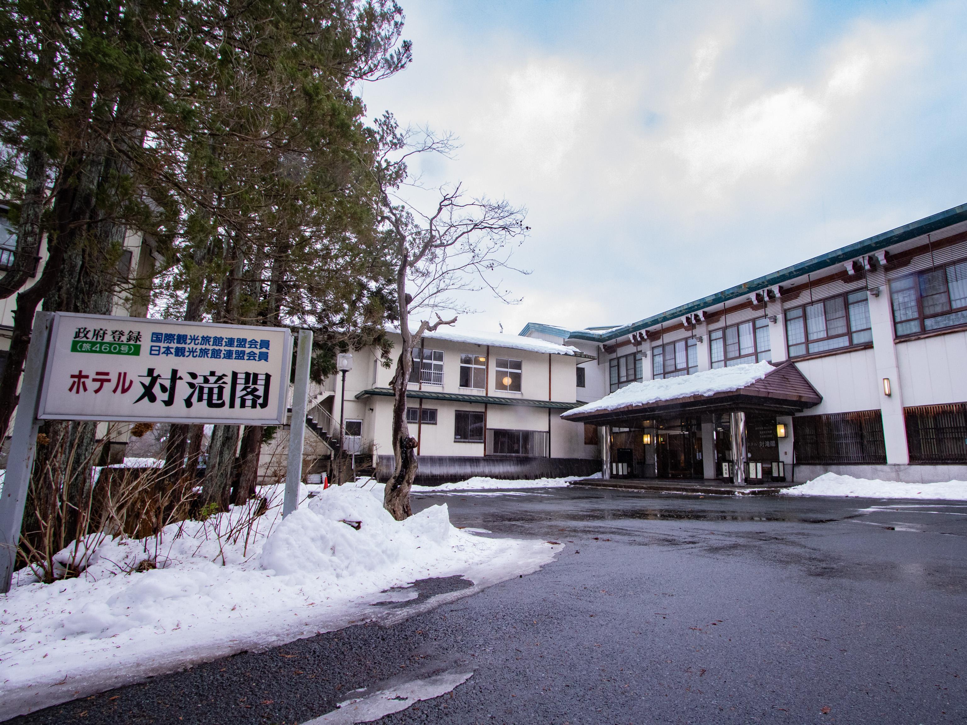 湯田温泉峡 湯本温泉 ホテル対滝閣(たいりゅうかく)...