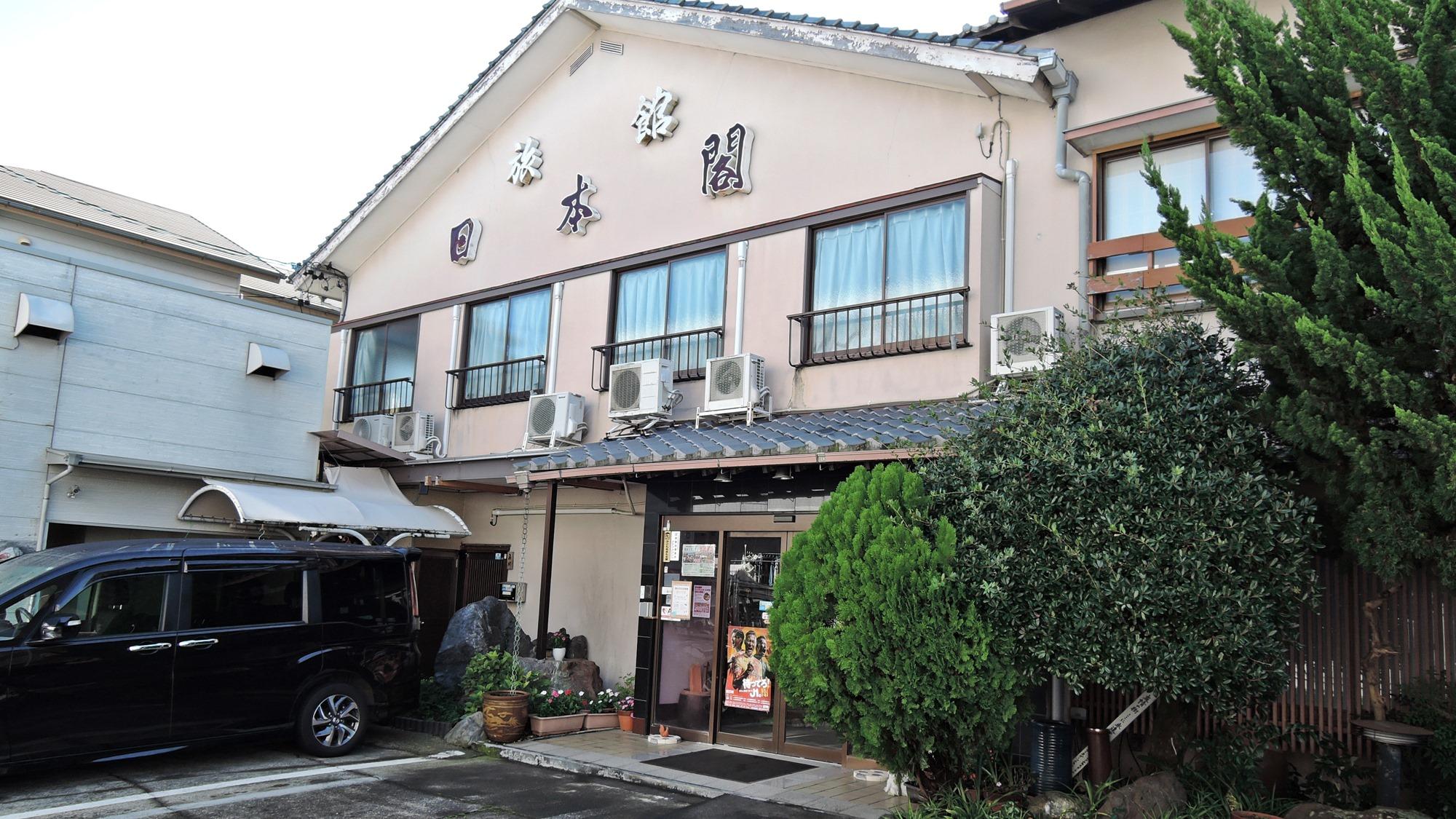 旅館 日本閣
