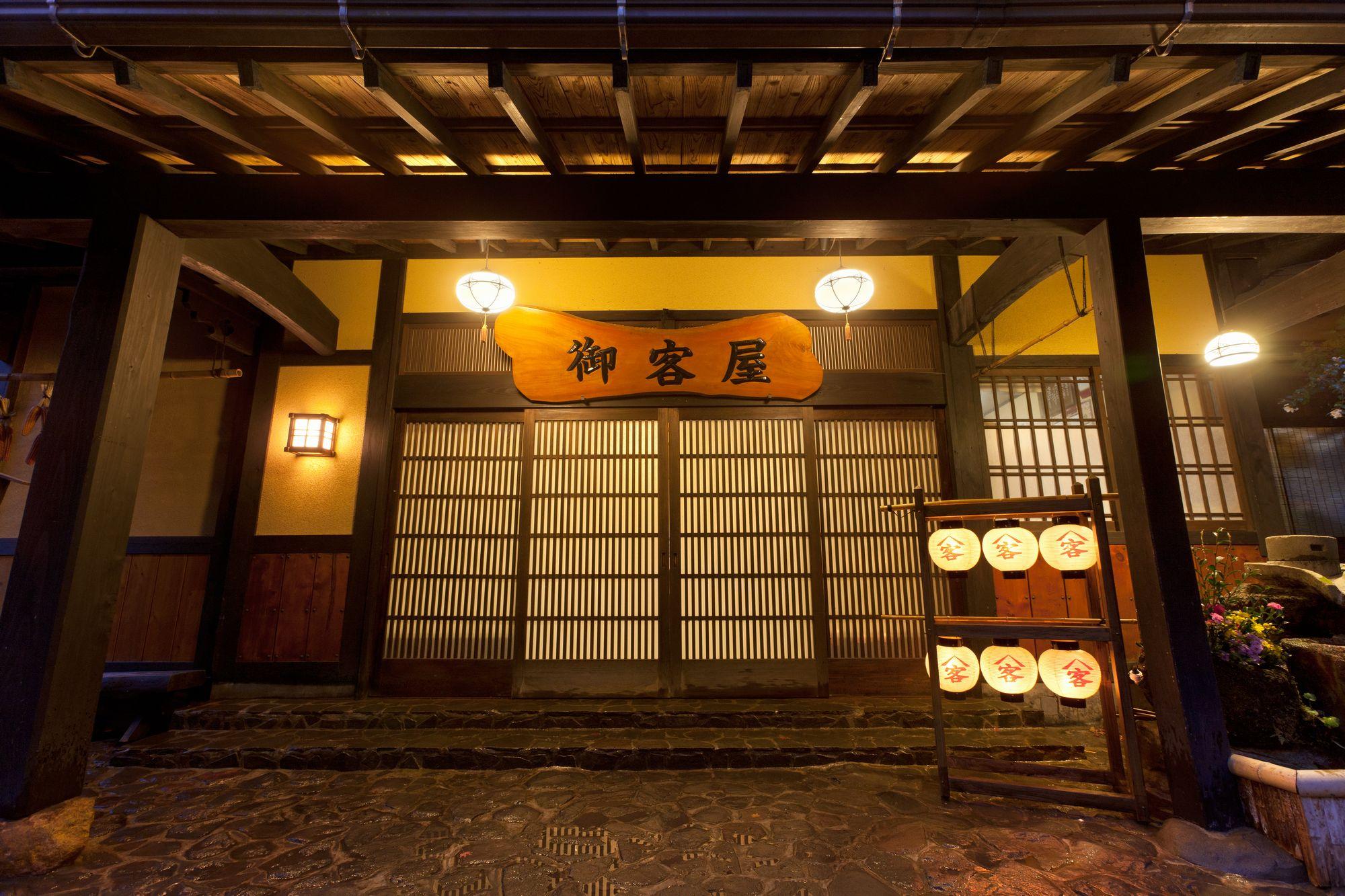 黒川温泉 歴史の宿 御客屋
