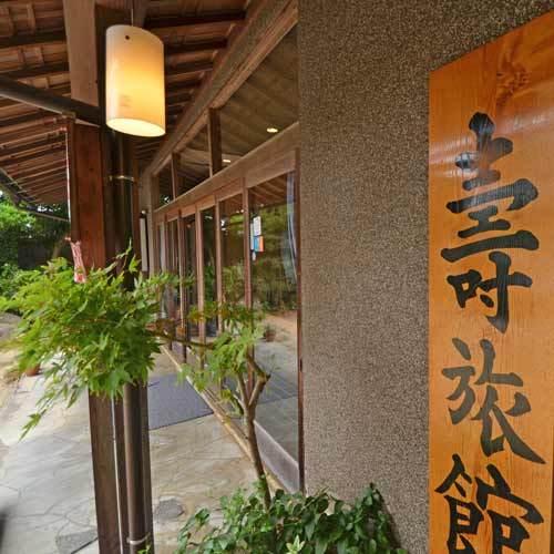 川棚温泉 寿旅館 画像
