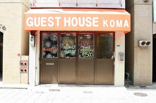 大阪ゲストハウス コマの外観