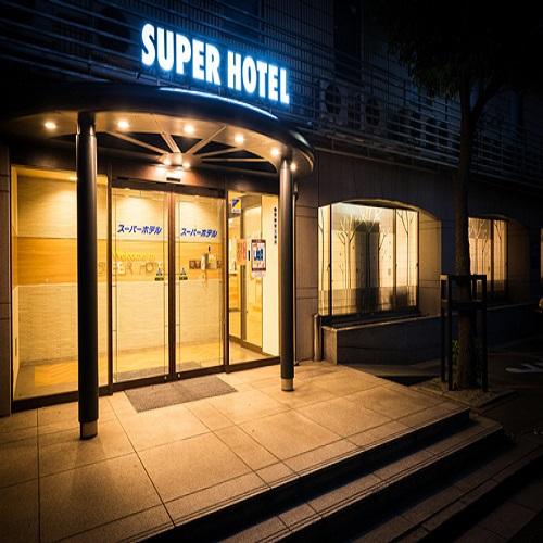 スーパーホテルInn倉敷水島...