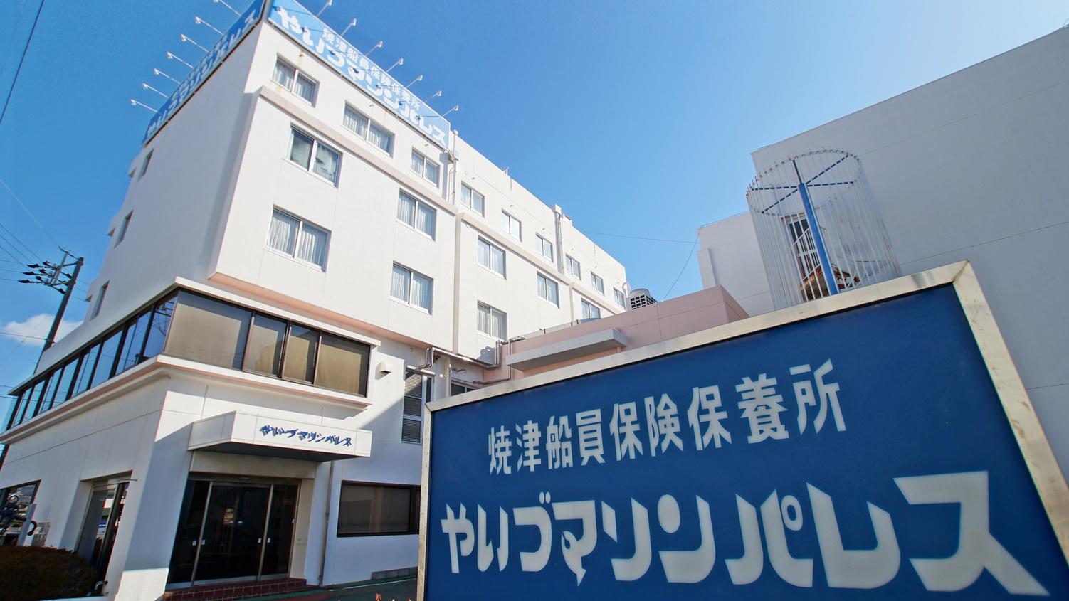 焼津船員保険保養所 やいづマリンパレスの施設画像