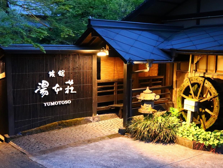 黒川温泉で素敵な宿が知りたい