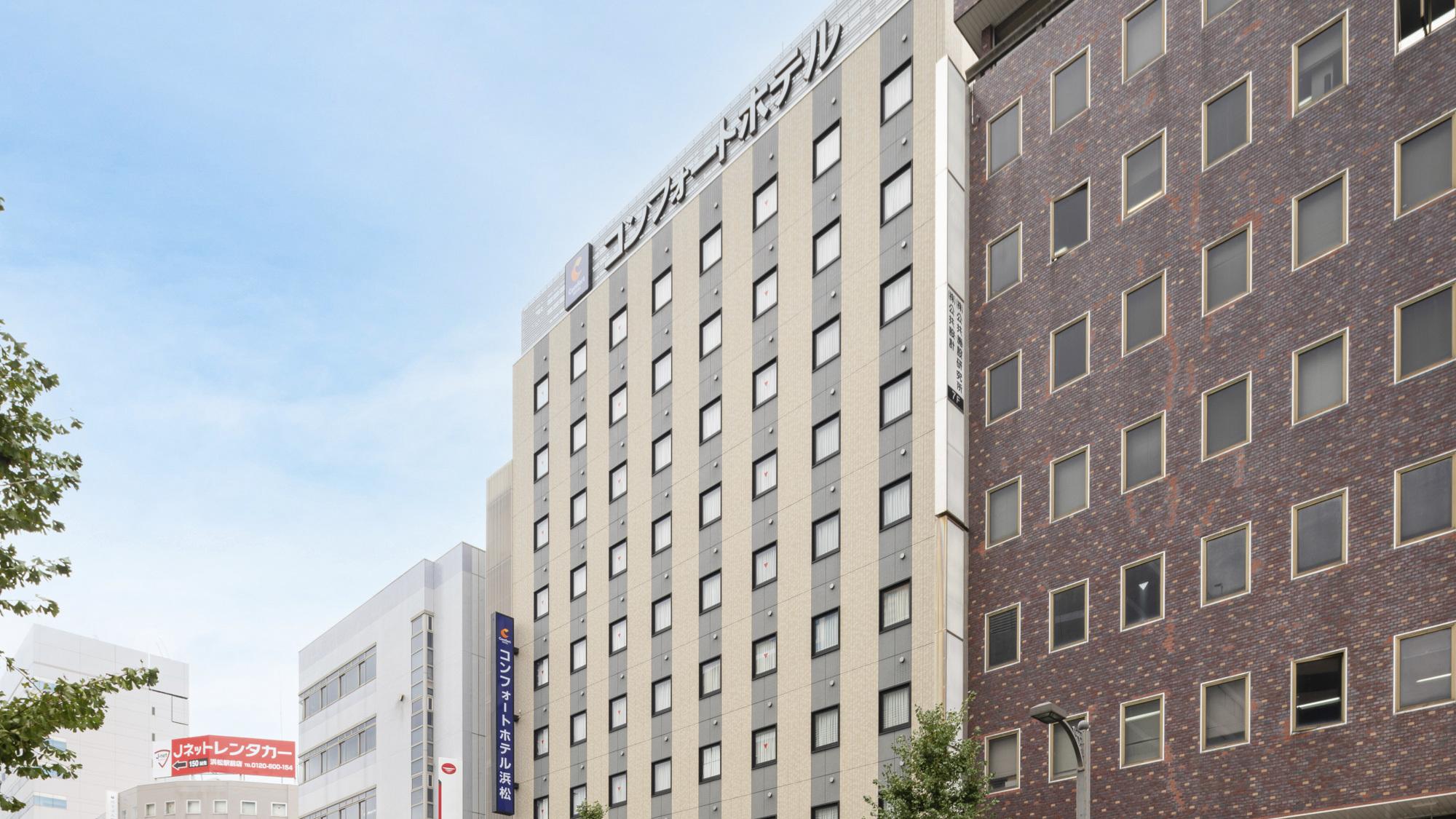 コンフォートホテル浜松...
