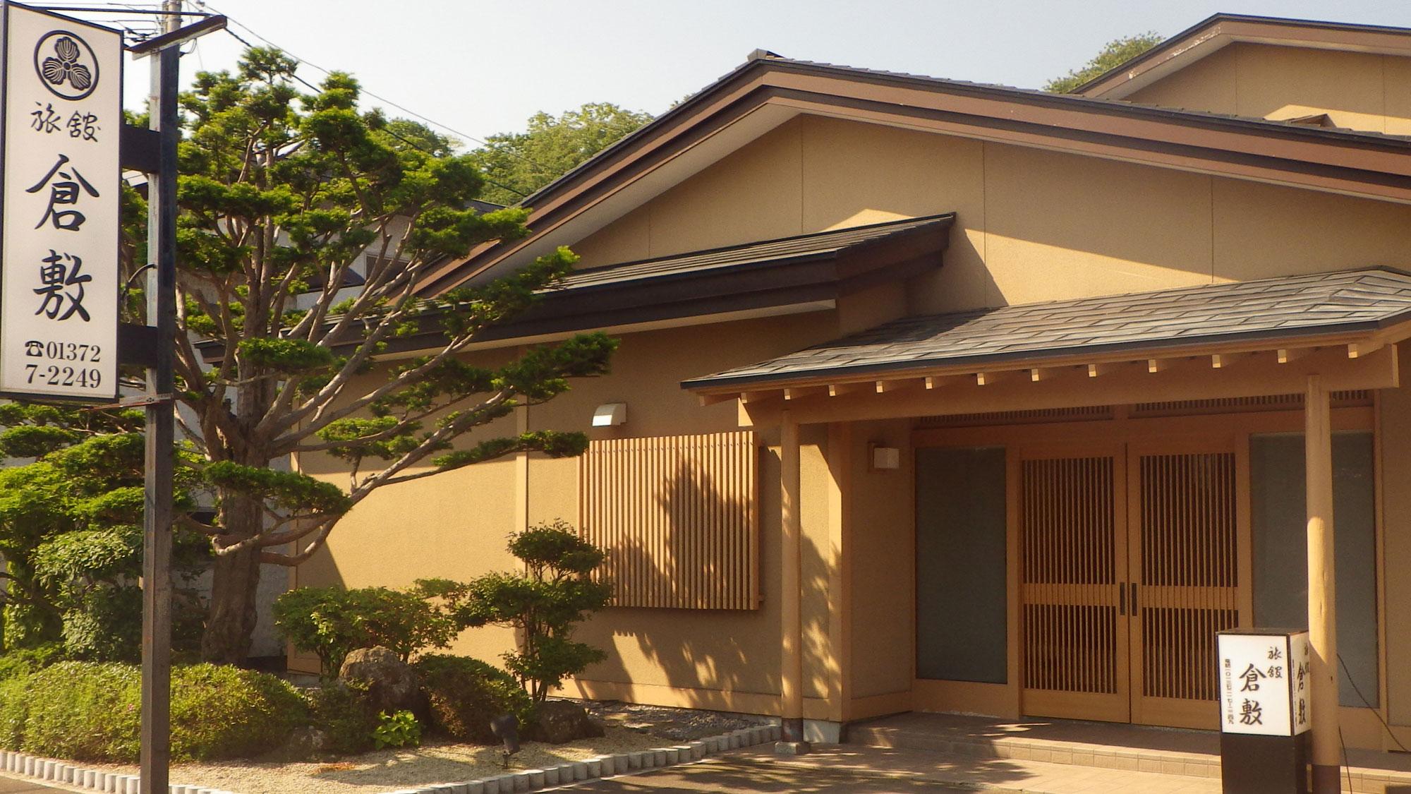鹿部温泉 旅館 倉敷