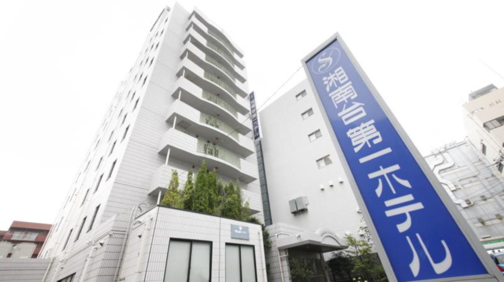 湘南台第一ホテル藤沢横浜 その1