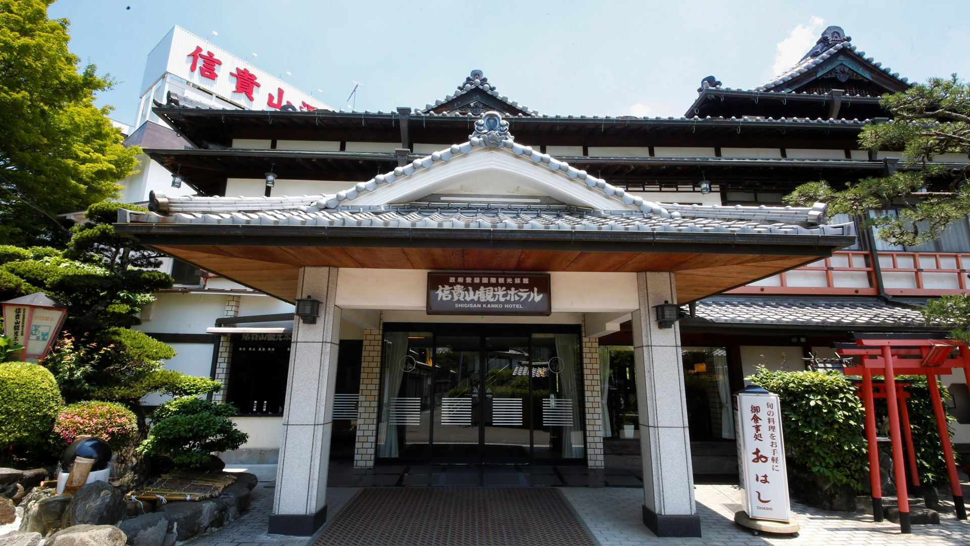 信貴山観光ホテル その1