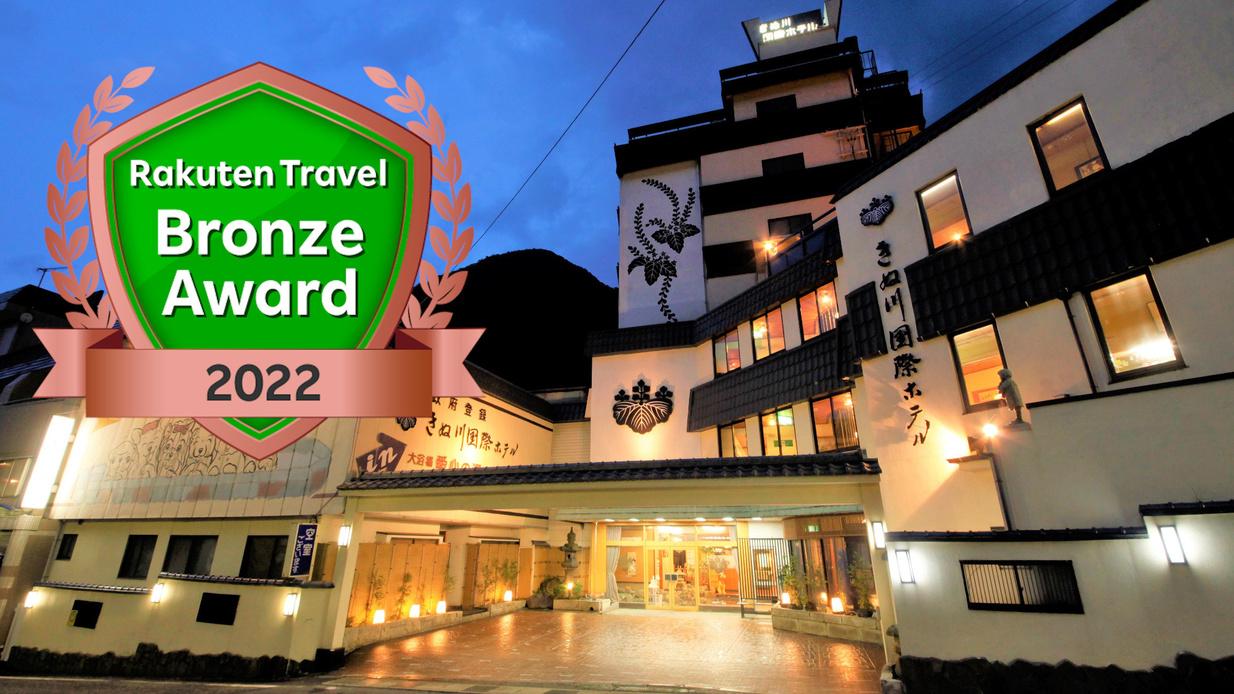鬼怒川温泉 ペット同室宿泊パイオニアの宿 きぬ川国際ホテル...