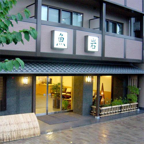 京都の安らぎと寛ぎの宿 魚岩旅館...