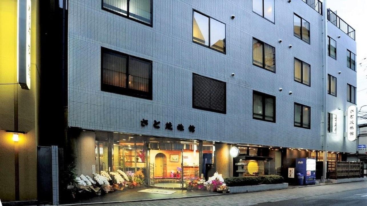 京都駅前 さと茂旅館