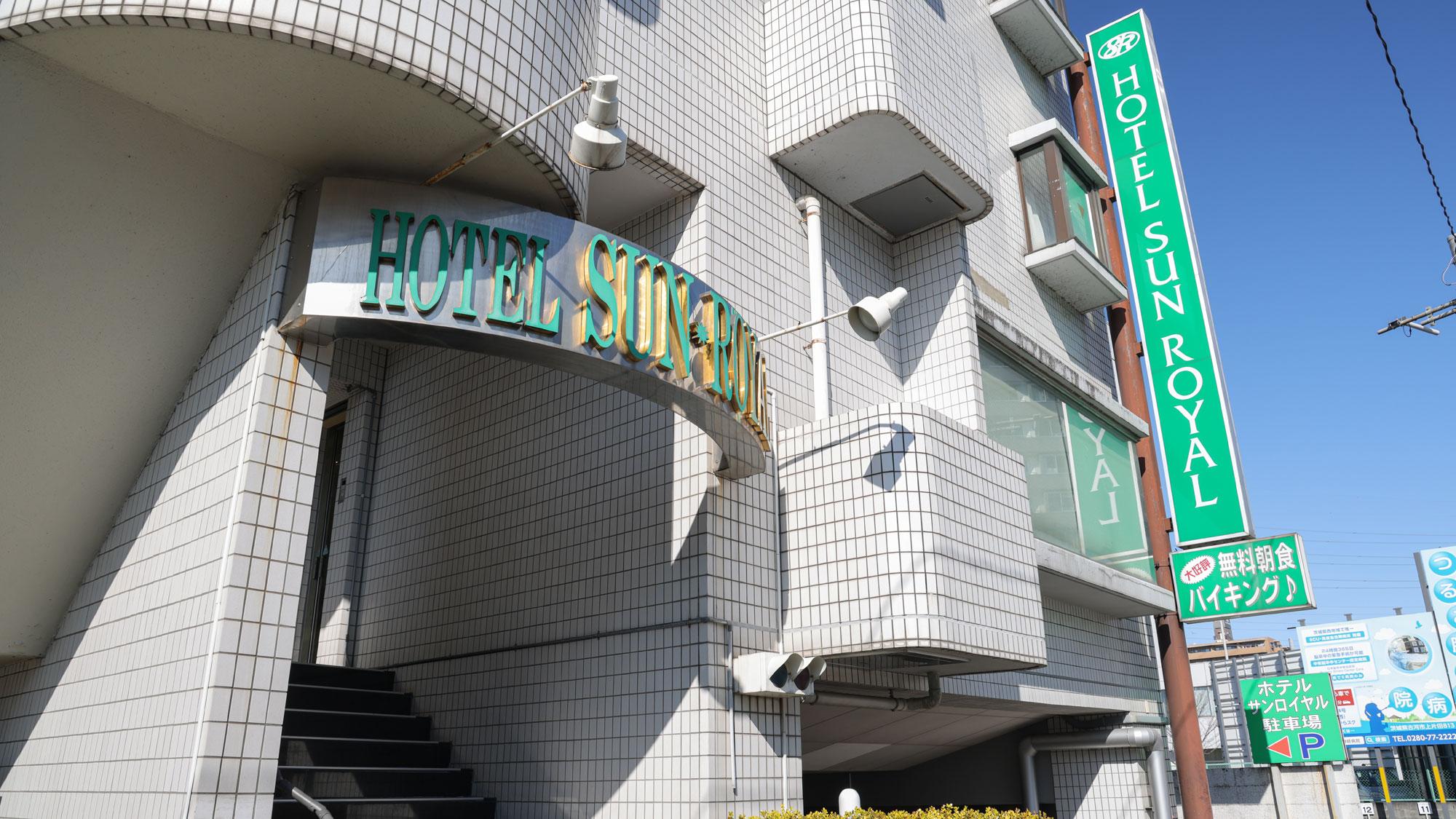 ホテルサンロイヤル小山