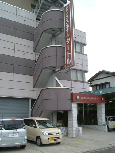 ビジネスホテル タートル