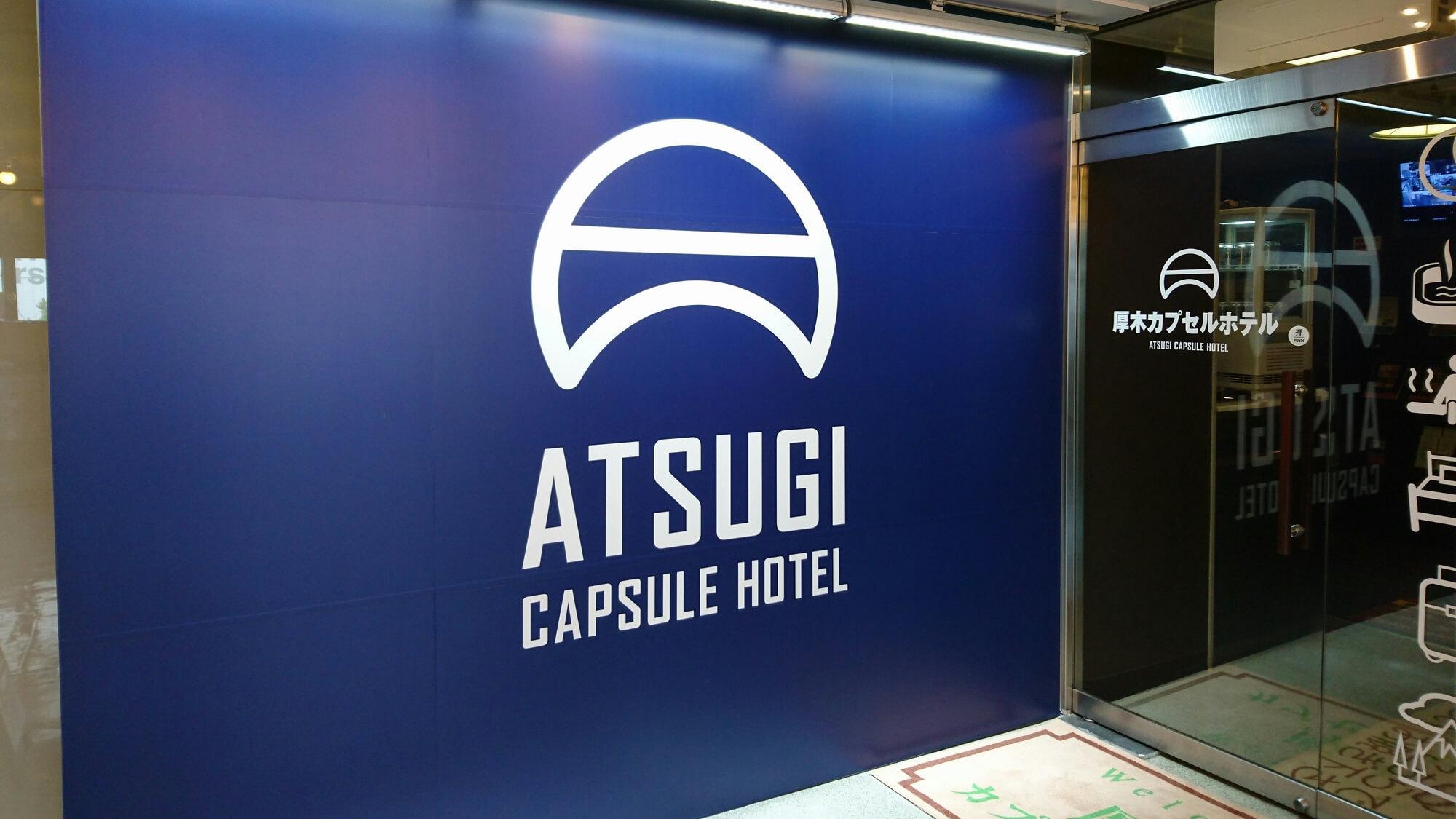 厚木カプセルホテルの詳細