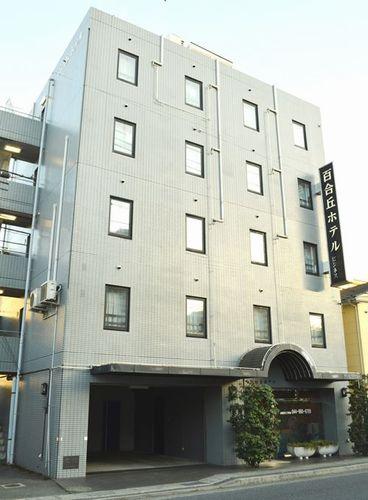 百合丘ホテル