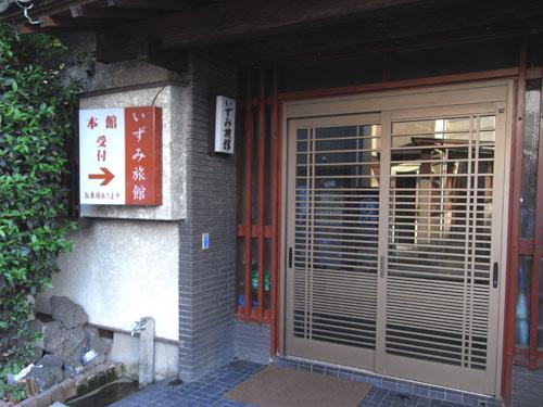 祭の日 いずみ旅館<東京都>