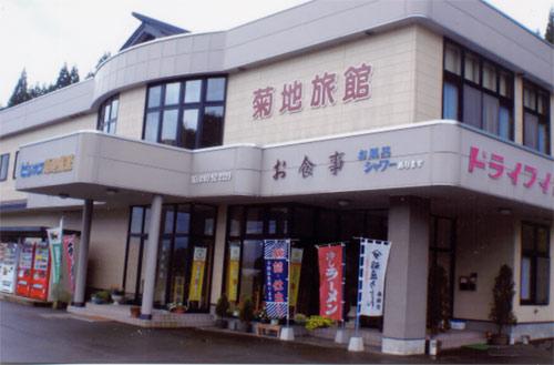 菊地旅館の外観