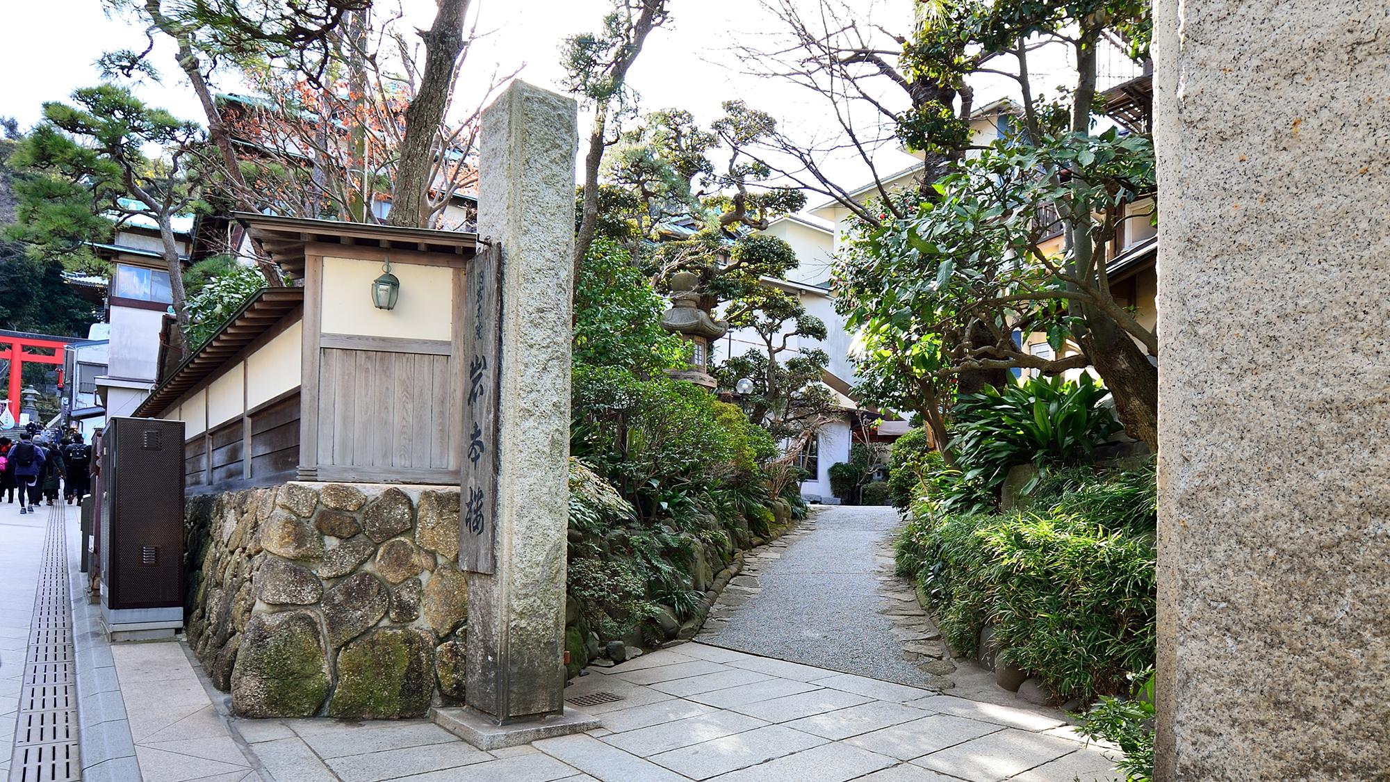 湘南・江の島の海と富士山を望む歴史の宿 岩本楼本館...