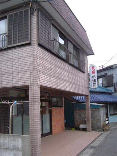 民宿 杉浦荘