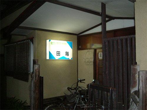 ビジネス旅館 田毎の詳細