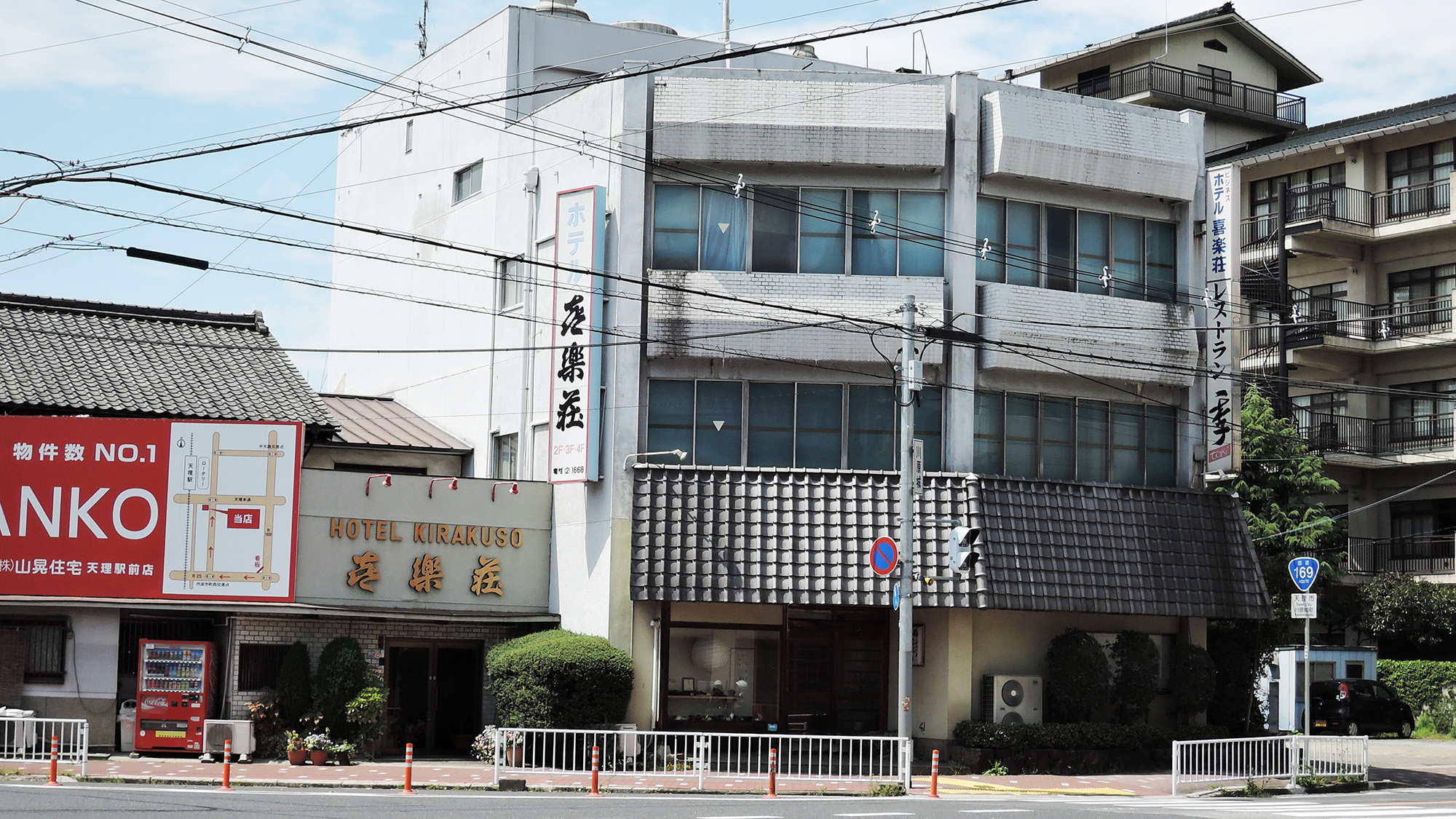 ビジネスホテル喜楽荘<奈良県>...