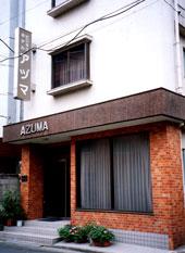 アヅマビジネスホテル