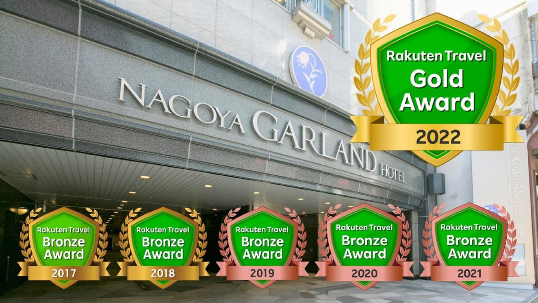 名古屋ガーランドホテル...
