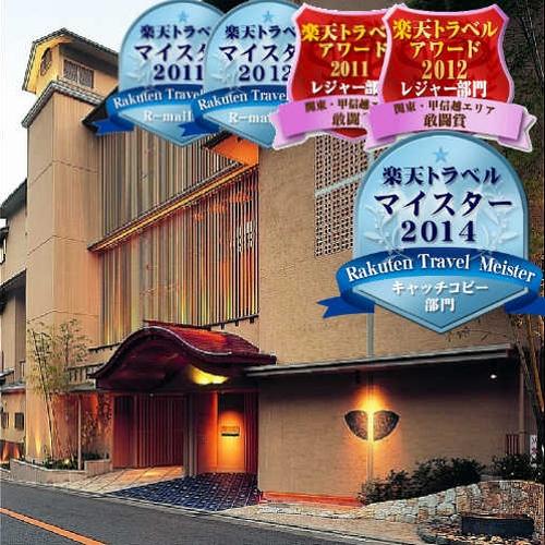 熱海温泉 月の栖 熱海聚楽ホテル